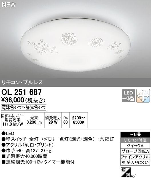 【最安値挑戦中!最大34倍】オーデリック OL251687 シーリングライト LED一体型 調光・調色 リモコン付属 プルレス ~6畳 Bluetooth通信対応機能付 [∀(^^)]