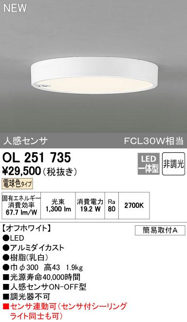 【最安値挑戦中!最大34倍】オーデリック OL251735 シーリングライト LED一体型 電球色タイプ 非調光 人感センサON-OFF型 FCL30W相当 オフホワイト [∀(^^)]