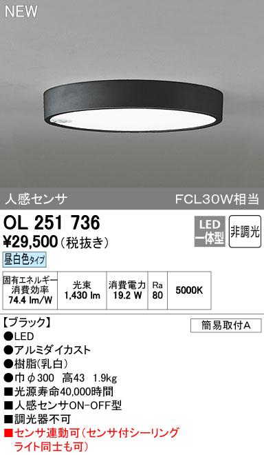 【最安値挑戦中!最大33倍】オーデリック OL251736 シーリングライト LED一体型 昼白色タイプ 非調光 人感センサON-OFF型 FCL30W相当 ブラック [∀(^^)]