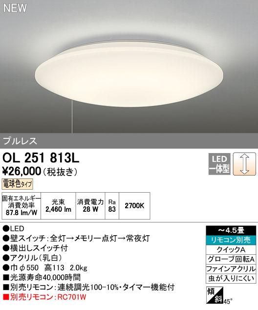 【最安値挑戦中!最大34倍】オーデリック OL251813L シーリングライト LED一体型 調光 電球色タイプ リモコン別売 プルレス ~4.5畳 [∀(^^)]