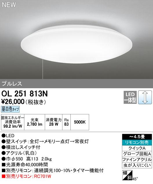 【最安値挑戦中!最大34倍】オーデリック OL251813N シーリングライト LED一体型 調光 昼白色タイプ リモコン別売 プルレス ~4.5畳 [∀(^^)]