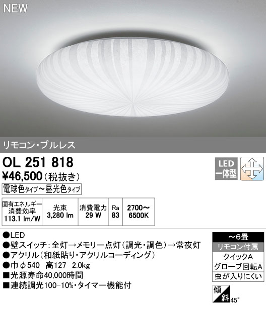 【最安値挑戦中!最大33倍】オーデリック OL251818 和風シーリング LED一体型 調光・調色 リモコン付属 プルレス ~6畳 Bluetooth通信対応機能付 [∀(^^)]