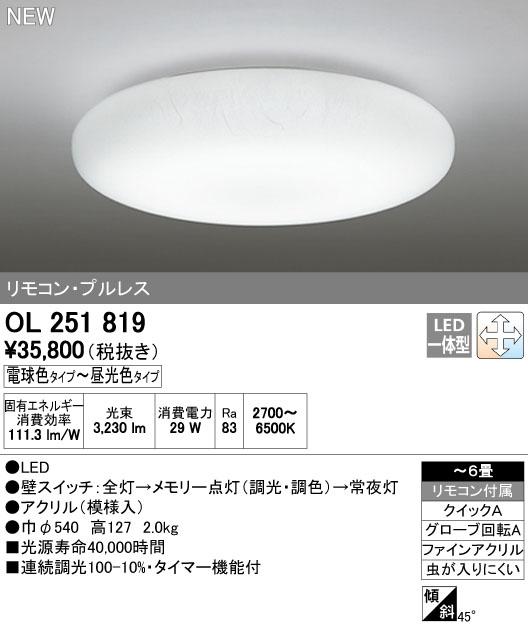 【最安値挑戦中!最大34倍】オーデリック OL251819 和風シーリング LED一体型 調光・調色 リモコン付属 プルレス ~6畳 Bluetooth通信対応機能付 [∀(^^)]