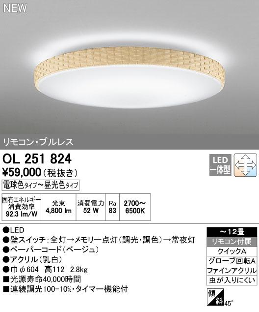 【最安値挑戦中!最大34倍】オーデリック OL251824 シーリングライト LED一体型 調光・調色 リモコン付属 プルレス ~12畳 [∀(^^)]