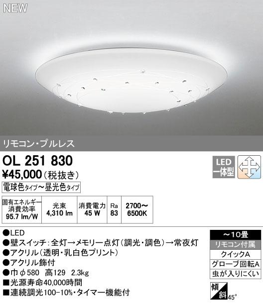 【最安値挑戦中!最大33倍】オーデリック OL251830 シーリングライト LED一体型 調光・調色 リモコン付属 プルレス ~10畳 [∀(^^)]