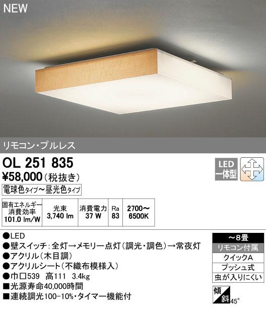 【最安値挑戦中!最大34倍】オーデリック OL251835 和風シーリングライト LED一体型 調光・調色 リモコン付属 プルレス ~8畳 [∀(^^)]