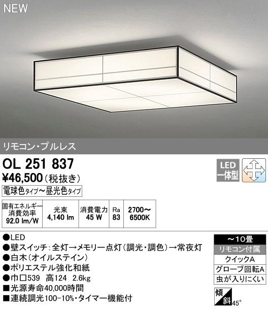 【最安値挑戦中!最大33倍】オーデリック OL251837 和風シーリングライト LED一体型 調光・調色 リモコン付属 プルレス ~10畳 [∀(^^)]