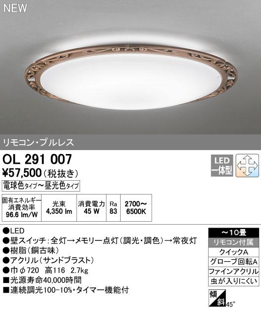 【最安値挑戦中!最大34倍】オーデリック OL291007 シーリングライト LED一体型 調光・調色 リモコン付属 プルレス ~10畳 [∀(^^)]
