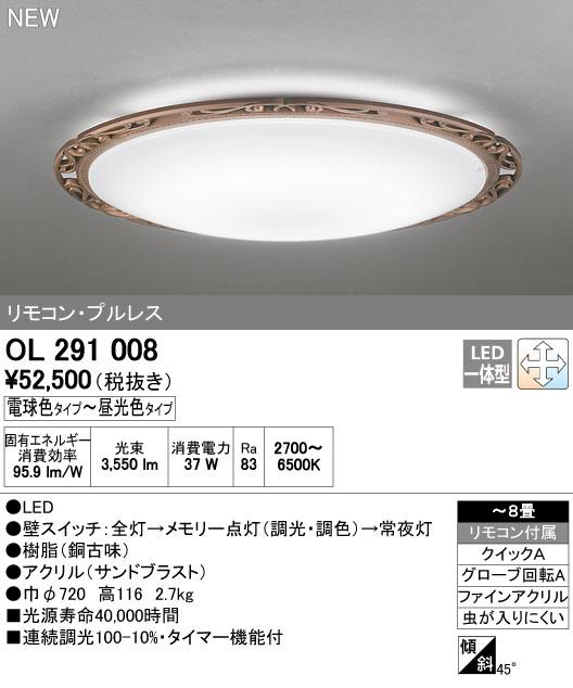 【最安値挑戦中!最大34倍】オーデリック OL291008 シーリングライト LED一体型 調光・調色 リモコン付属 プルレス ~8畳 [∀(^^)]