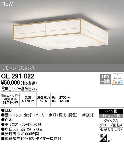 【最安値挑戦中!最大34倍】オーデリック OL291022 和風シーリングライト LED一体型 調光・調色 リモコン付属 プルレス ~12畳 [∀(^^)]