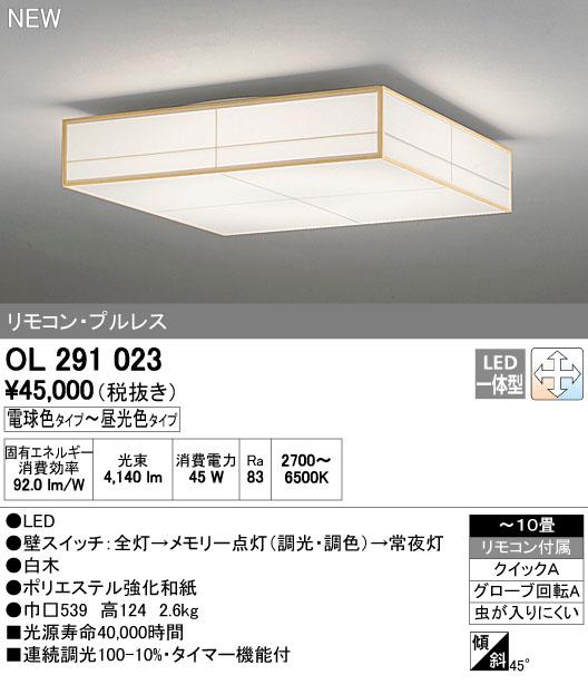 【最安値挑戦中!最大34倍】オーデリック OL291023 和風シーリングライト LED一体型 調光・調色 リモコン付属 プルレス ~10畳 [∀(^^)]