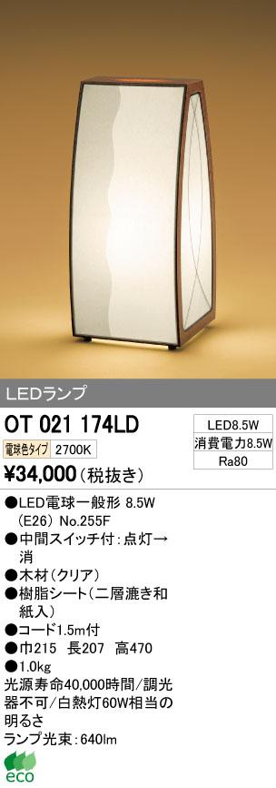 【最安値挑戦中!最大34倍】和風スタンドライト オーデリック OT021174LD LED電球一般形 電球色 LEDランプ [∀(^^)]