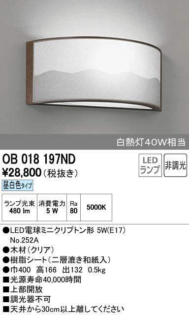 【最安値挑戦中!最大33倍】オーデリック OB018197ND 和風ブラケットライト LED電球ミニクリプトン形 昼白色タイプ 非調光 白熱灯40W相当 [∀(^^)]