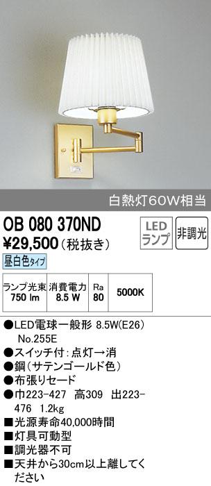【最安値挑戦中!最大34倍】オーデリック OB080370ND ブラケットライト LED電球一般形 昼白色タイプ 非調光 白熱灯60W相当 [∀(^^)]