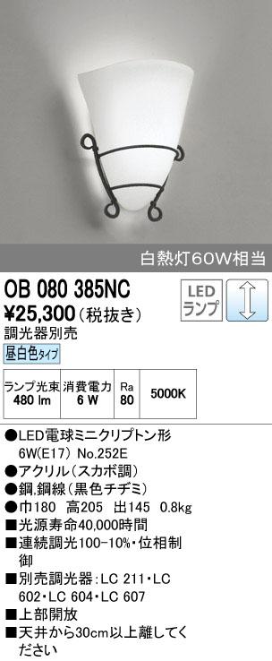 【最安値挑戦中!最大34倍】オーデリック OB080385NC ブラケットライト LED電球ミニクリプトン形 昼白色タイプ 白熱灯60W相当 調光器別売 [∀(^^)]