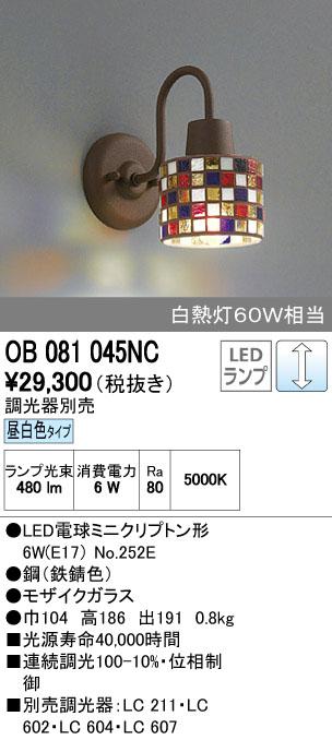 【最安値挑戦中!最大34倍】オーデリック OB081045NC ブラケットライト LED電球ミニクリプトン形 昼白色タイプ 白熱灯60W相当 調光器別売 [∀(^^)]
