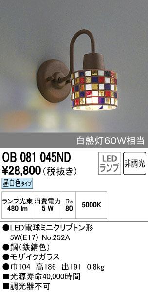 【最安値挑戦中!最大34倍】オーデリック OB081045ND ブラケットライト LED電球ミニクリプトン形 昼白色タイプ 非調光 白熱灯60W相当 [∀(^^)]