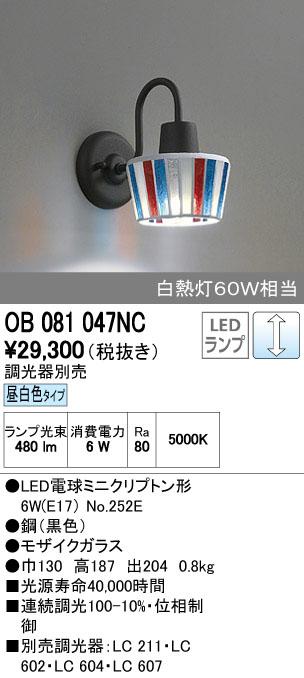【最安値挑戦中!最大34倍】オーデリック OB081047NC ブラケットライト LED電球ミニクリプトン形 昼白色タイプ 白熱灯60W相当 調光器別売 [∀(^^)]