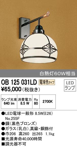 【最安値挑戦中!最大34倍】和風ブラケットライト オーデリック OB125031LD LED電球一般形 電球色 LEDランプ [∀(^^)]