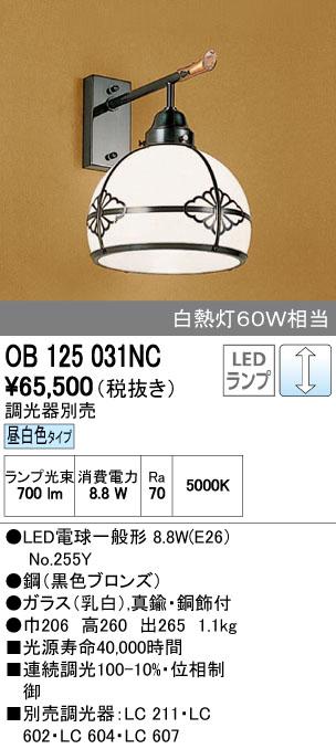 【最安値挑戦中!最大34倍】オーデリック OB125031NC 和風ブラケットライト LED電球一般形 昼白色タイプ 白熱灯60W相当 調光器別売 [∀(^^)]