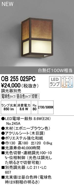 【最安値挑戦中!最大34倍】オーデリック OB255025PC 和風ブラケットライト LED電球一般形 光色切替タイプ 白熱灯100W相当 調光器別売 [∀(^^)]