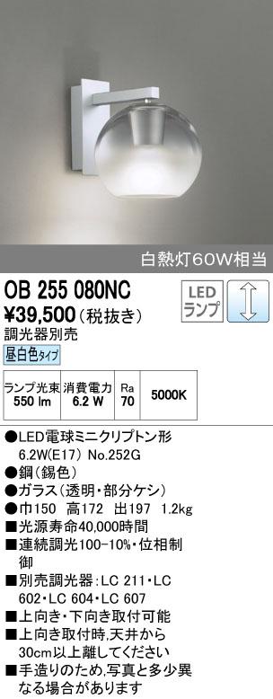 【最安値挑戦中!最大34倍】オーデリック OB255080NC ブラケットライト LED電球ミニクリプトン形 昼白色タイプ 白熱灯60W相当 調光器別売 [∀(^^)]