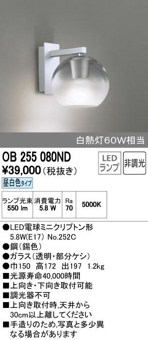 【最安値挑戦中!最大34倍】オーデリック OB255080ND ブラケットライト LED電球ミニクリプトン形 昼白色タイプ 非調光 白熱灯60W相当 [∀(^^)]