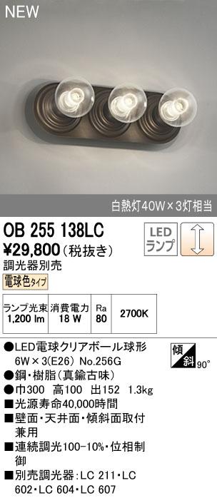 【最安値挑戦中!最大34倍】オーデリック OB255138LC ブラケットライト LED電球クリアボール球形 電球色タイプ 白熱灯40W×3灯相当 調光器別売 [∀(^^)]