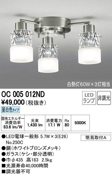 【最安値挑戦中!最大34倍】オーデリック OC005012ND シャンデリア LED電球一般形 昼白色タイプ 非調光 白熱灯60W×3灯相当 [∀(^^)]