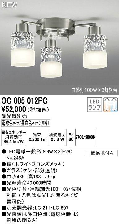 【最安値挑戦中!最大34倍】オーデリック OC005012PC シャンデリア LED電球一般形 光色切替タイプ 白熱灯100W×3灯相当 調光器別売 [∀(^^)]