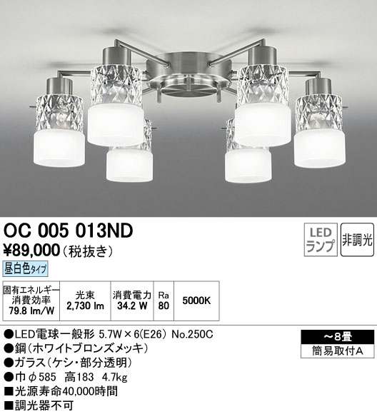【最安値挑戦中!最大34倍】オーデリック OC005013ND シャンデリア LED電球一般形 昼白色タイプ 非調光 ~8畳 [∀(^^)]