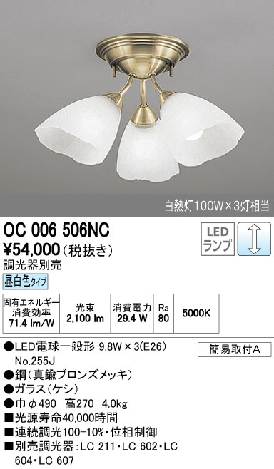【最安値挑戦中!最大34倍】オーデリック OC006506NC シャンデリア LED電球一般形 昼白色タイプ 白熱灯100W×3灯相当 調光器別売 [∀(^^)]