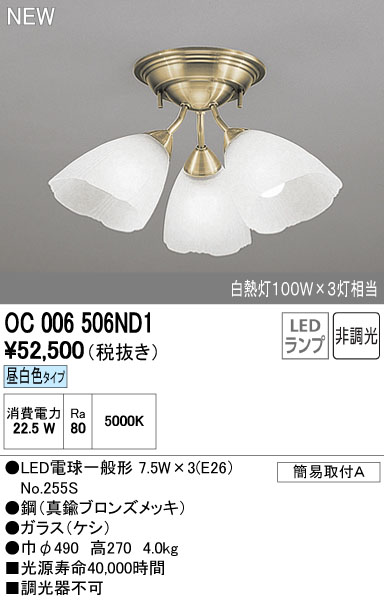 【最安値挑戦中!最大34倍】オーデリック OC006506ND1 シャンデリア LED電球一般形 昼白色タイプ 非調光 白熱灯100W×3灯相当 [∀(^^)]