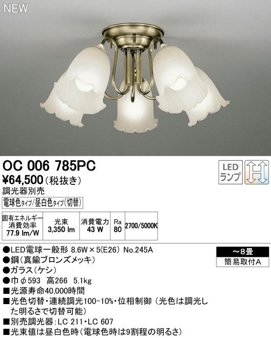【最安値挑戦中!最大34倍】オーデリック OC006785PC シャンデリア LED電球一般形 光色切替タイプ ~8畳 調光器別売 [∀(^^)]