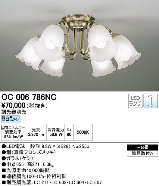 【最安値挑戦中!最大34倍】オーデリック OC006786NC シャンデリア LED電球一般形 昼白色タイプ ~8畳 調光器別売 [∀(^^)]