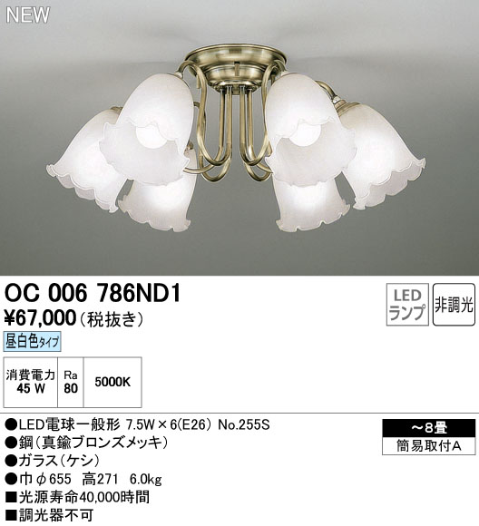 【最安値挑戦中!最大34倍】オーデリック OC006786ND1 シャンデリア LED電球一般形 昼白色タイプ 非調光 ~8畳 [∀(^^)]