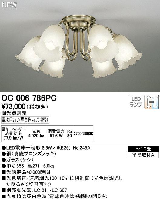 【最安値挑戦中!最大34倍】オーデリック OC006786PC シャンデリア LED電球一般形 光色切替タイプ ~10畳 調光器別売 [∀(^^)]