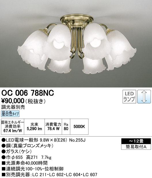 【最安値挑戦中!最大34倍】オーデリック OC006788NC シャンデリア LED電球一般形 昼白色タイプ ~12畳 調光器別売 [∀(^^)]