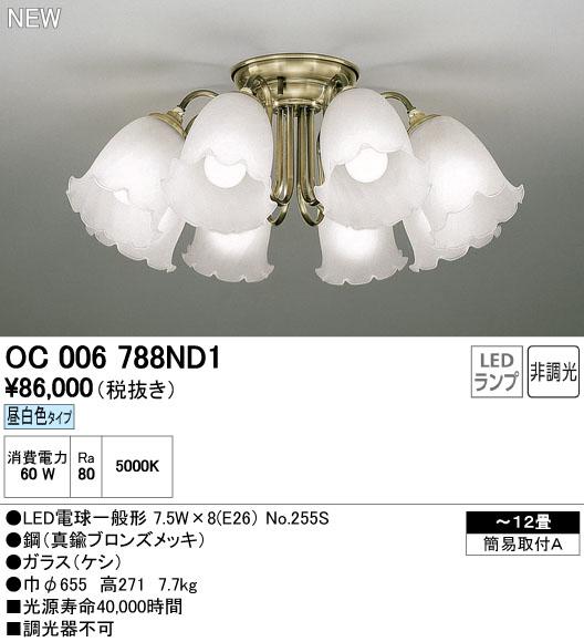 【最安値挑戦中!最大34倍】オーデリック OC006788ND1 シャンデリア LED電球一般形 昼白色タイプ 非調光 ~12畳 [∀(^^)]
