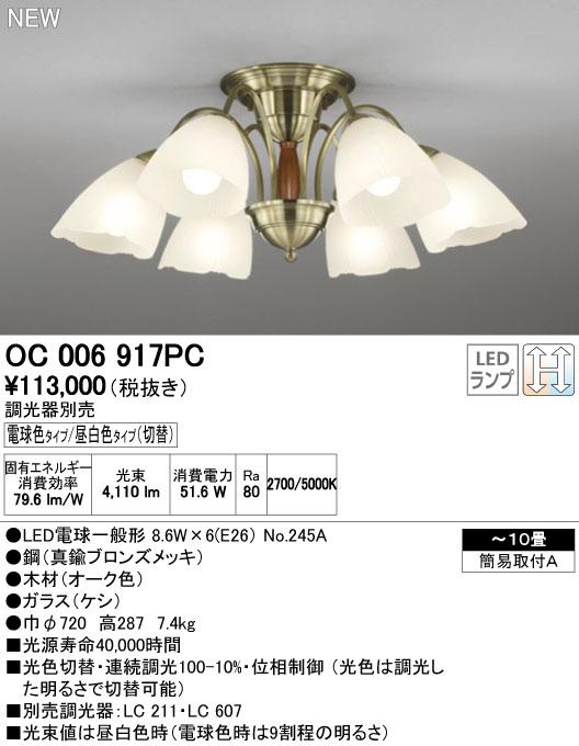 【最安値挑戦中!最大34倍】オーデリック OC006917PC シャンデリア LED電球一般形 光色切替タイプ ~10畳 調光器別売 [∀(^^)]
