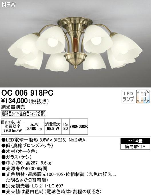 【最安値挑戦中!最大34倍】オーデリック OC006918PC シャンデリア LED電球一般形 光色切替タイプ ~14畳 調光器別売 [∀(^^)]