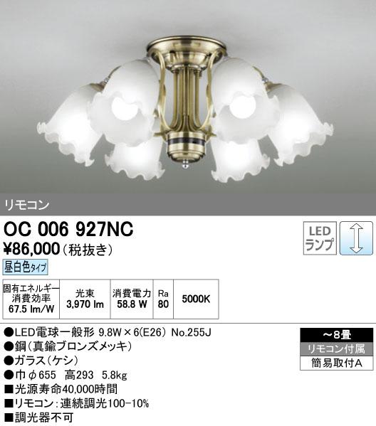 【最安値挑戦中!最大34倍】オーデリック OC006927NC シャンデリア LED電球一般形 昼白色タイプ リモコン付属 ~8畳 [∀(^^)]