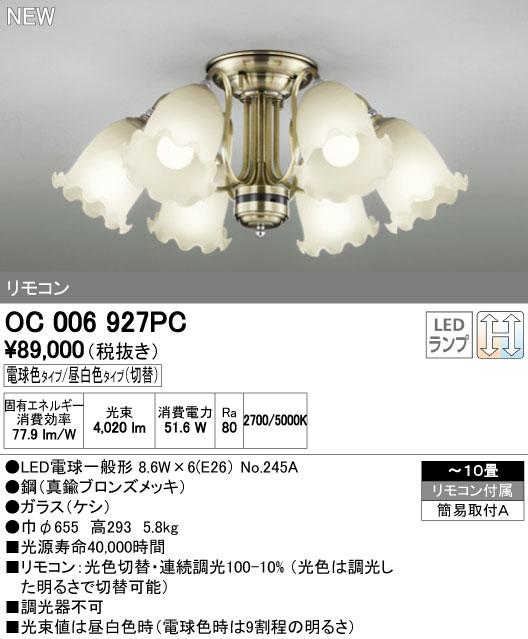 【最安値挑戦中!最大34倍】オーデリック OC006927PC シャンデリア LED電球一般形 光色切替タイプ リモコン付属 ~10畳 [∀(^^)]