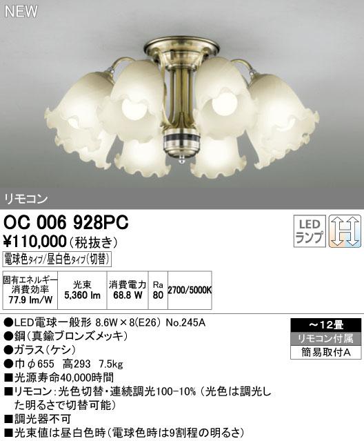 【最安値挑戦中!最大34倍】オーデリック OC006928PC シャンデリア LED電球一般形 光色切替タイプ リモコン付属 ~12畳 [∀(^^)]