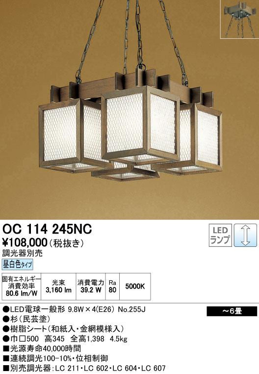 【最安値挑戦中!最大34倍】オーデリック OC114245NC 和風ペンダントライト LED電球一般形 昼白色タイプ ~6畳 調光器別売 [∀(^^)]