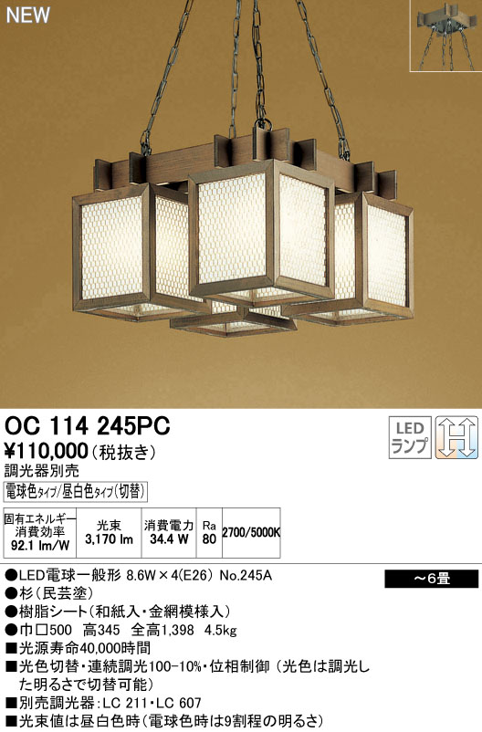 【最安値挑戦中!最大34倍】オーデリック OC114245PC 和風ペンダントライト LED電球一般形 光色切替タイプ ~6畳 調光器別売 [∀(^^)]
