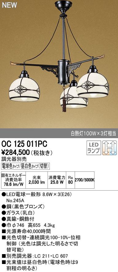 【最安値挑戦中!最大24倍】オーデリック OC125011PC 和風ペンダントライト LED電球一般形 光色切替タイプ 白熱灯100W×3灯相当 調光器別売 [♪∽]