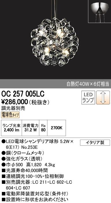【最安値挑戦中!最大24倍】オーデリック OC257005LC シャンデリア LED電球シャンデリア球形 電球色タイプ 白熱灯40W×6灯相当 [♪∽]