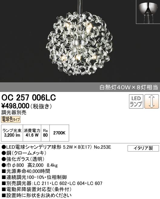 【最安値挑戦中!最大24倍】オーデリック OC257006LC シャンデリア LED電球シャンデリア球形 電球色タイプ 白熱灯40W×8灯相当 [♪∽]