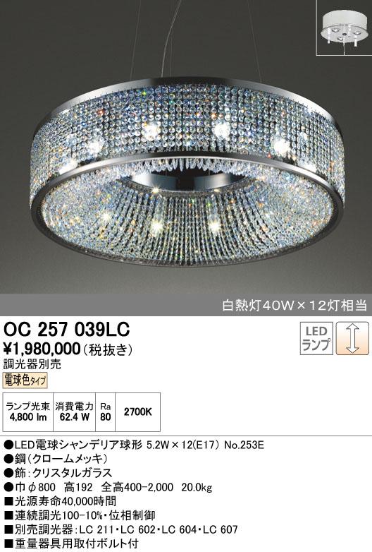 【最安値挑戦中!最大24倍】オーデリック OC257039LC シャンデリア LED電球シャンデリア球形 電球色タイプ 白熱灯40W×12灯相当 調光器別売 [♪∽]